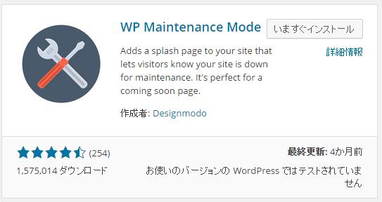 WP Maintenance Modeのキャプチャ画像