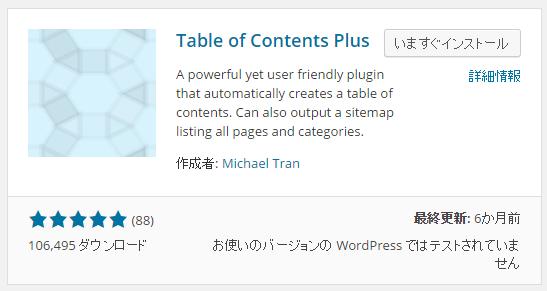 Table of Contents Plusの画像