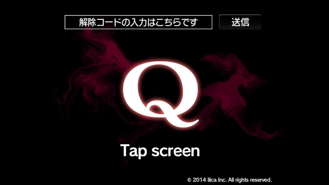激ムズパズルゲーム 「Q(キュー)」