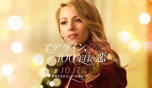 【プライムビデオ】「アデライン、100年目の恋」のレビュー!ブレイク・ライヴリー出演作【無料】