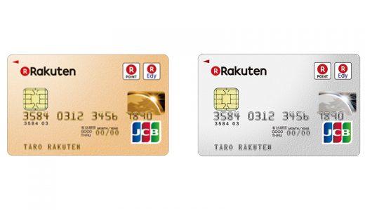 楽天カードよりも楽天ゴールドカードの方がお得?ステータス性を求めるならゴールド一択!