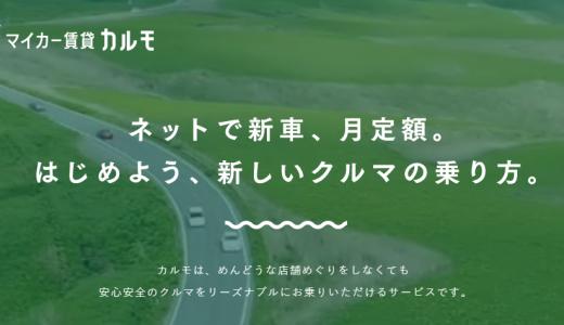 【新車】定額制のマイカーレンタル「カルモ」とは。新しいクルマの乗り方を提案!