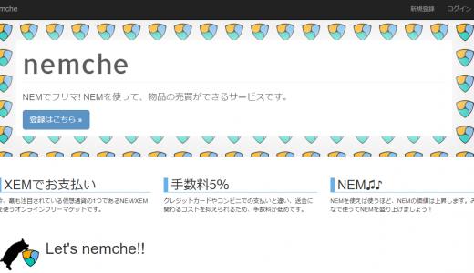 【仮想通貨/NEM】メルカリのようなフリマ!nemuche(ネムシェ)とは