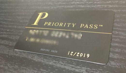 プライオリティーパスはクレジットカード経由で申込もう!海外空港ラウンジを無料で使う方法まとめ