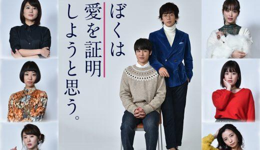 【恋愛工学】「僕は愛を証明しようと思う」のテレビドラマ