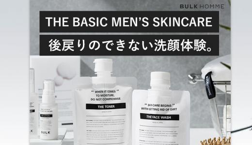 【メンズ美容】BULKHOMME(バルクオム)はおすすめ!半年以上使ったからこそ分かる。
