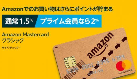 【解説】Amazon Mastercard(アマゾンマスターカード)の魅力とは?年に一回でもAmazonを利用する人におすすめ