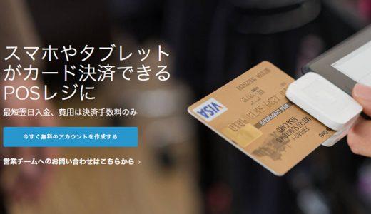 【スマホ決済】Square(スクエア)はスマホ・タブレットでクレジットカード決済が可能!申し込みの手順や決済方法を解説します