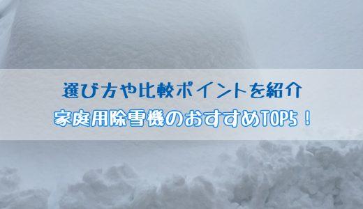 【徹底比較】家庭用除雪機のおすすめTOP5!選び方や比較ポイントを紹介します。