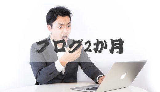 【運営報告】ブログ二ヶ月目!記事数・PVともに微増