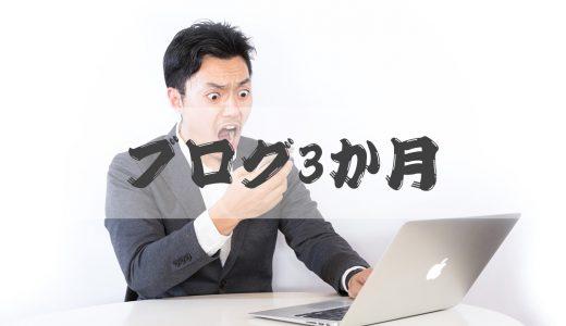 【運営報告】ブログ三カ月!3月は記事かいてません・・・汗
