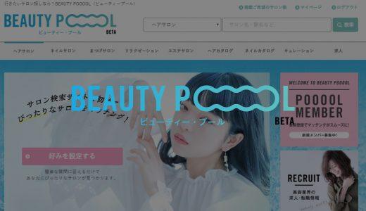 Beauty Pooool(ビューティープール)は次世代のホットペッパービューティーになるのか!
