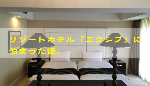 """エクシブ京都 八瀬離宮に泊まりました。控えめに言って""""最&高""""でした"""