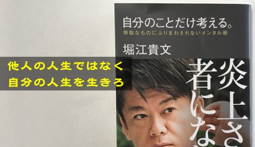 【書評】ホリエモン(@takapon_jp)の「自分のことだけ考える」を読んだ感想