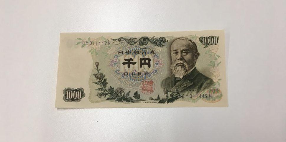 伊藤博文が描かれた千円札の写真