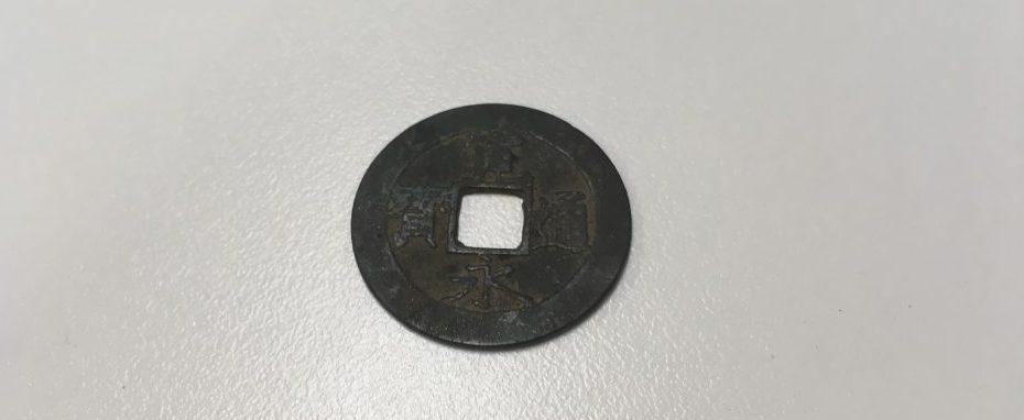 「寛永通宝」と書かれた硬貨の写真