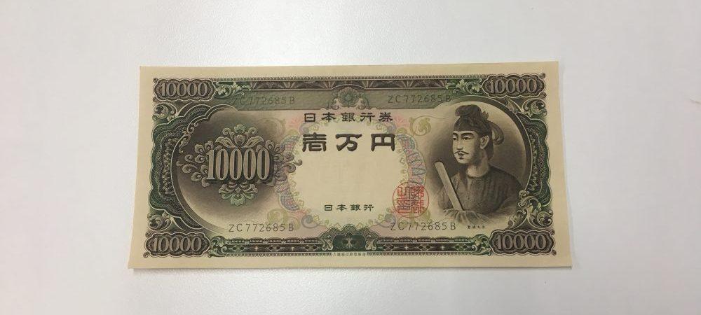 聖徳太子が描かれた一万円札の写真