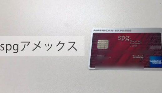 spgアメックスは最強のクレジットカード!その理由と様々な特典をご紹介します